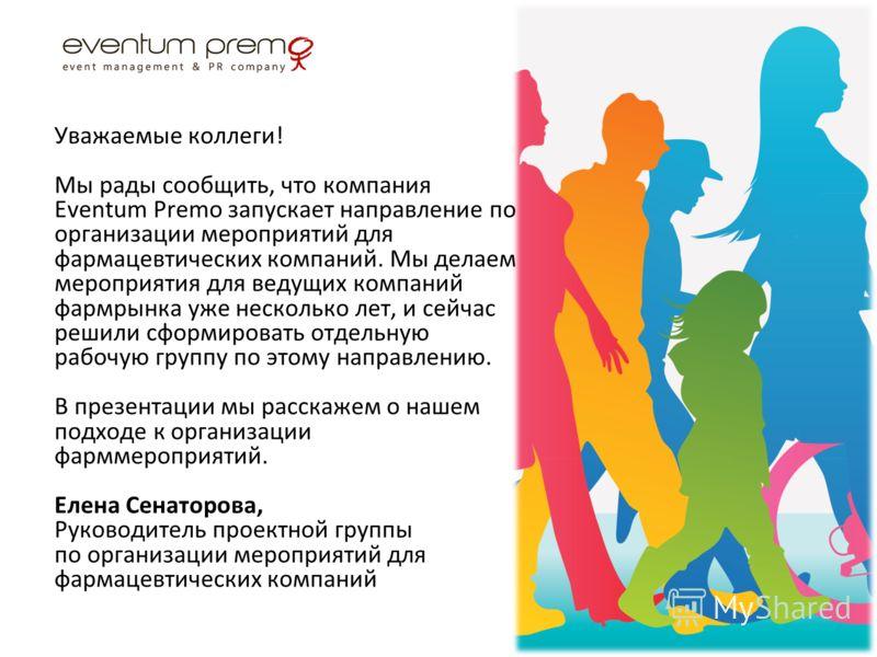 2 Уважаемые коллеги! Мы рады сообщить, что компания Eventum Premo запускает направление по организации мероприятий для фармацевтических компаний. Мы делаем мероприятия для ведущих компаний фармрынка уже несколько лет, и сейчас решили сформировать отд