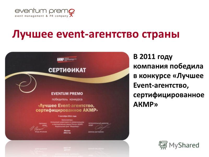 21 В 2011 году компания победила в конкурсе «Лучшее Event-агентство, сертифицированное АКМР» Лучшее event-агентство страны