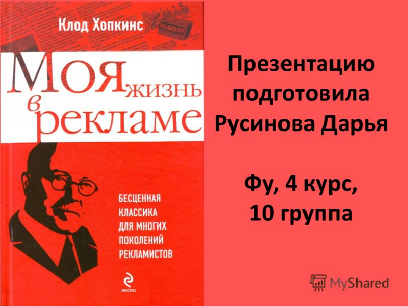 Презентацию подготовила Русинова Дарья Фу, 4 курс, 10 группа