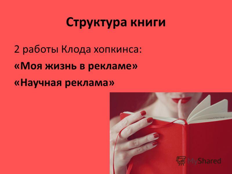 Структура книги 2 работы Клода хопкинса: «Моя жизнь в рекламе» «Научная реклама»
