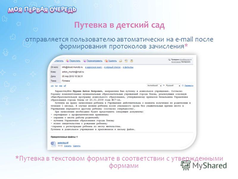 Путевка в детский сад отправляется пользователю автоматически на e-mail после формирования протоколов зачисления* *Путевка в текстовом формате в соответствии с утвержденными формами