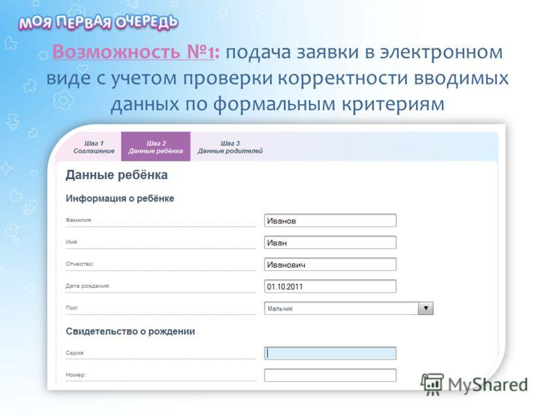 Возможность 1: подача заявки в электронном виде с учетом проверки корректности вводимых данных по формальным критериям