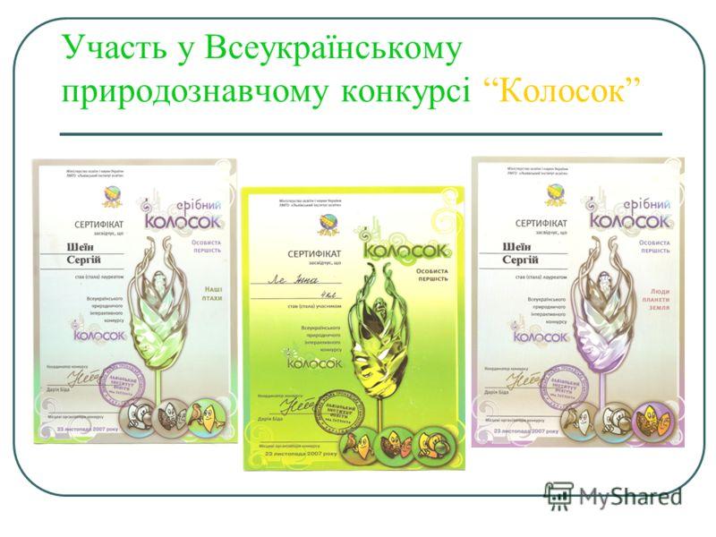 Участь у Всеукраїнському природознавчому конкурсі Колосок