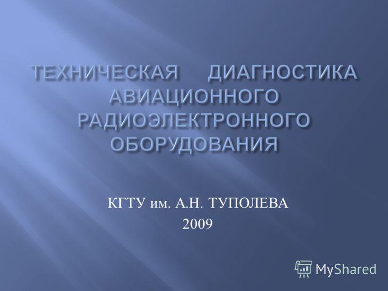 КГТУ им. А. Н. ТУПОЛЕВА 2009