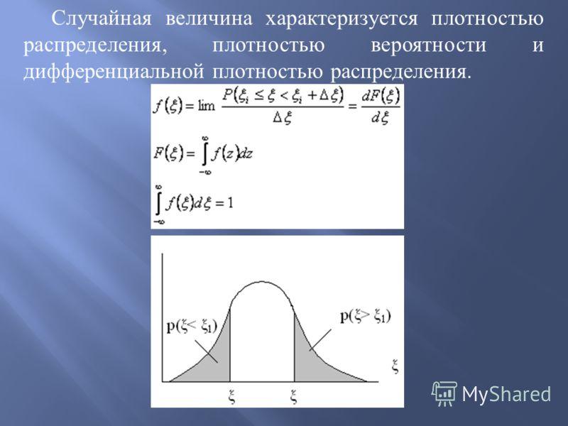 Случайная величина характеризуется плотностью распределения, плотностью вероятности и дифференциальной плотностью распределения.