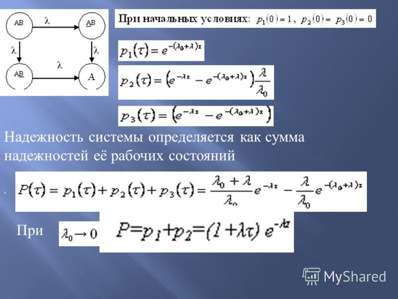 ,, Надежность системы определяется как сумма надежностей её рабочих состояний При