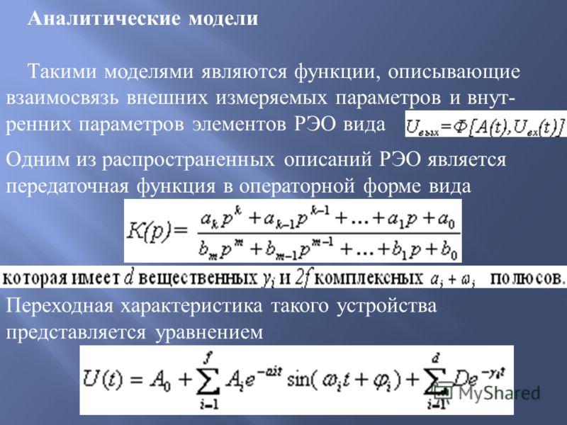 Аналитические модели Такими моделями являются функции, описывающие взаимосвязь внешних измеряемых параметров и внут - ренних параметров элементов РЭО вида Одним из распространенных описаний РЭО является передаточная функция в операторной форме вида П