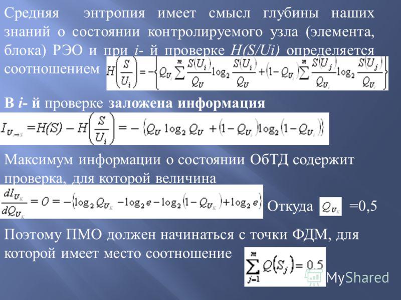 Средняя энтропия имеет смысл глубины наших знаний о состоянии контролируемого узла ( элемента, блока ) РЭО и при i- й проверке H(S/Ui) определяется соотношением B i - й проверке заложена информация Максимум информации о состоянии ОбТД содержит провер