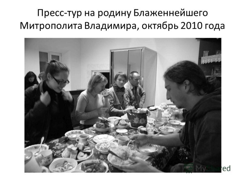 Пресс-тур на родину Блаженнейшего Митрополита Владимира, октябрь 2010 года