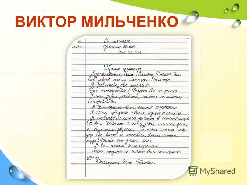 ВИКТОР МИЛЬЧЕНКО