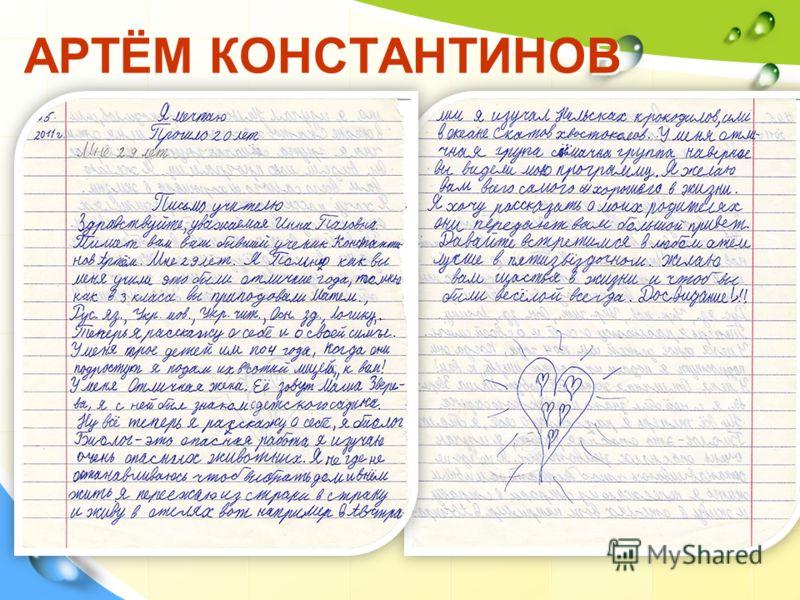 АРТЁМ КОНСТАНТИНОВ