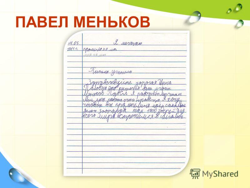 ПАВЕЛ МЕНЬКОВ