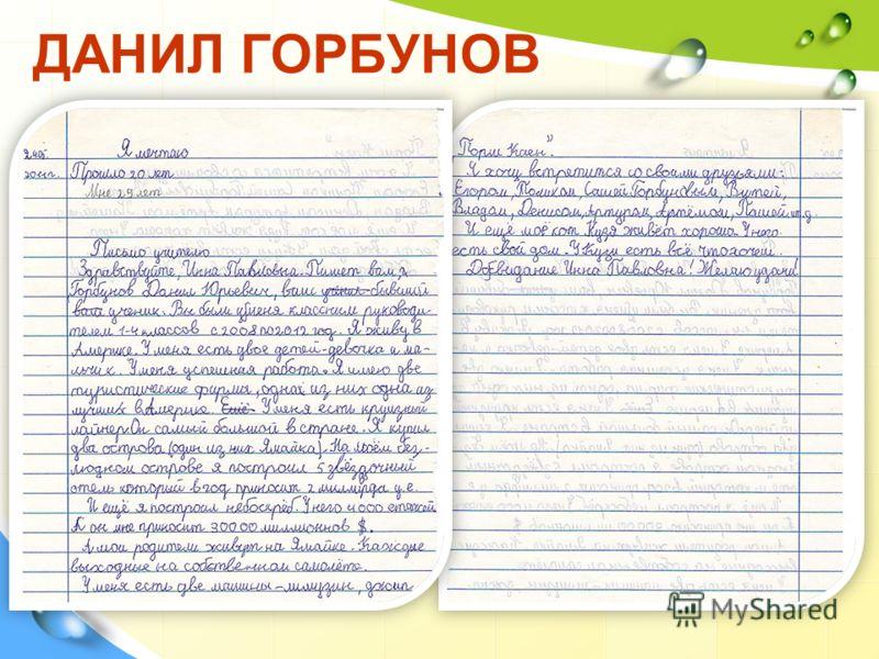 ДАНИЛ ГОРБУНОВ