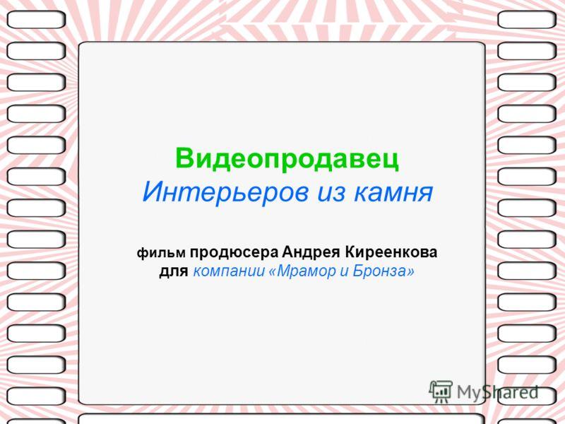 Видеопродавец Интерьеров из камня фильм продюсера Андрея Киреенкова для компании «Мрамор и Бронза»
