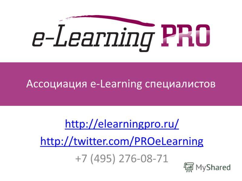 Ассоциация e-Learning специалистов http://elearningpro.ru/ http://twitter.com/PROeLearning +7 (495) 276-08-71