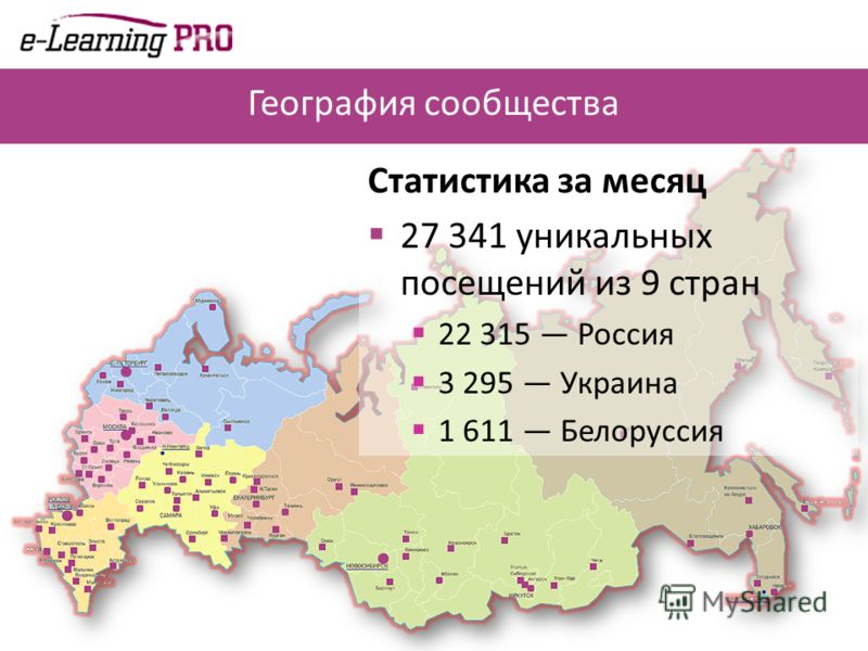География сообщества Статистика за месяц 27 341 уникальных посещений из 9 стран 22 315 Россия 3 295 Украина 1 611 Белоруссия