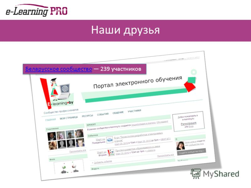 Наши друзья Беларусское сообществоБеларусское сообщество 239 участников Беларусское сообществоБеларусское сообщество 239 участников