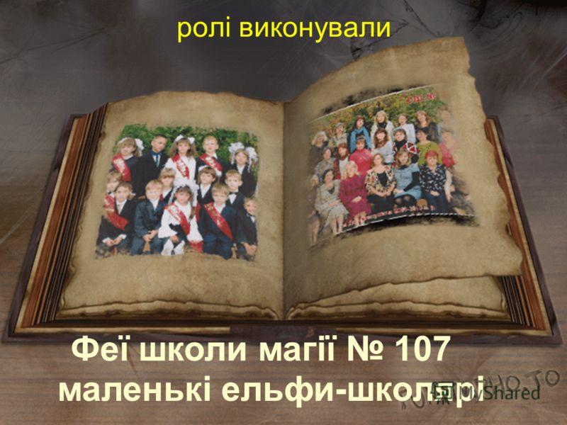 ролі виконували Феї школи магії 107 маленькі ельфи-школярі
