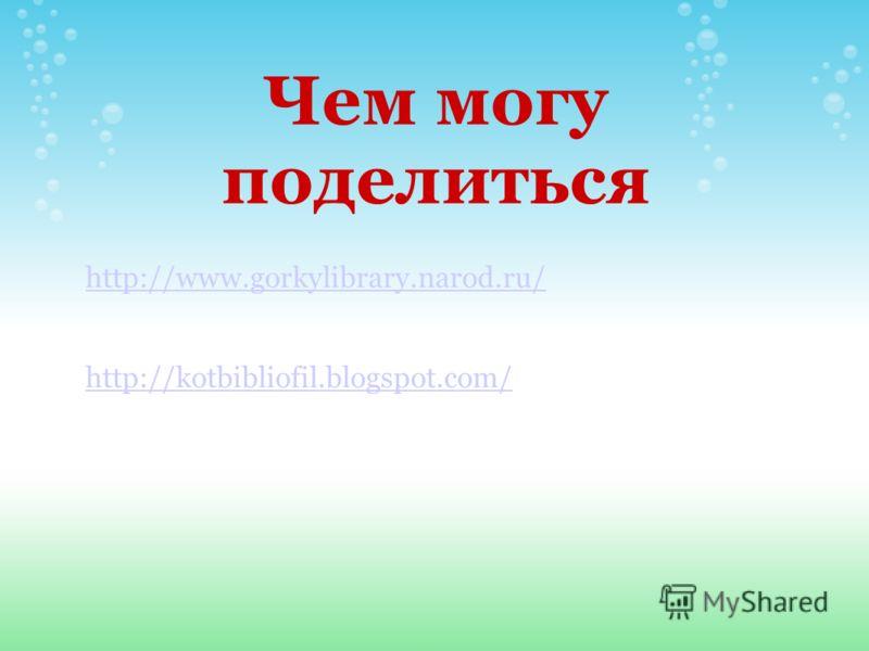 Чем могу поделиться http://www.gorkylibrary.narod.ru/ http://kotbibliofil.blogspot.com/