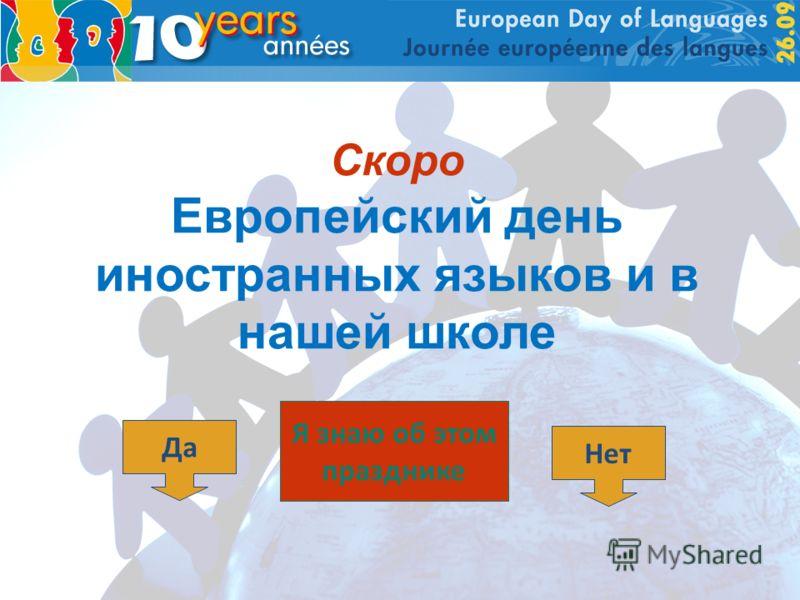 Скоро Европейский день иностранных языков и в нашей школе Да Нет Я знаю об этом празднике