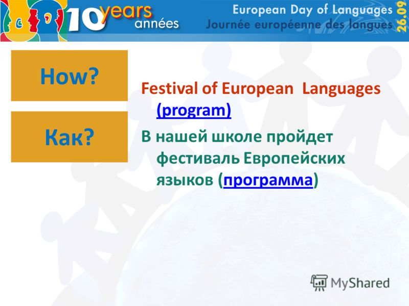 How? Festival of European Languages (program) (program) В нашей школе пройдет фестиваль Европейских языков (программа)программа Как?