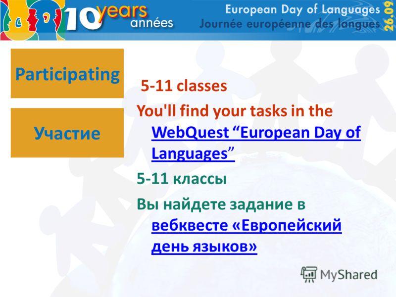 Participating 5-11 classes You'll find your tasks in the WebQuest European Day of Languages WebQuest European Day of Languages 5-11 классы Вы найдете задание в веб квесте «Европейский день языков» веб квесте «Европейский день языков» Участие