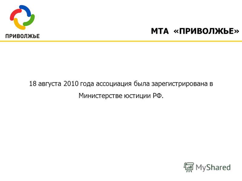18 августа 2010 года ассоциация была зарегистрирована в Министерстве юстиции РФ. МТА «ПРИВОЛЖЬЕ»