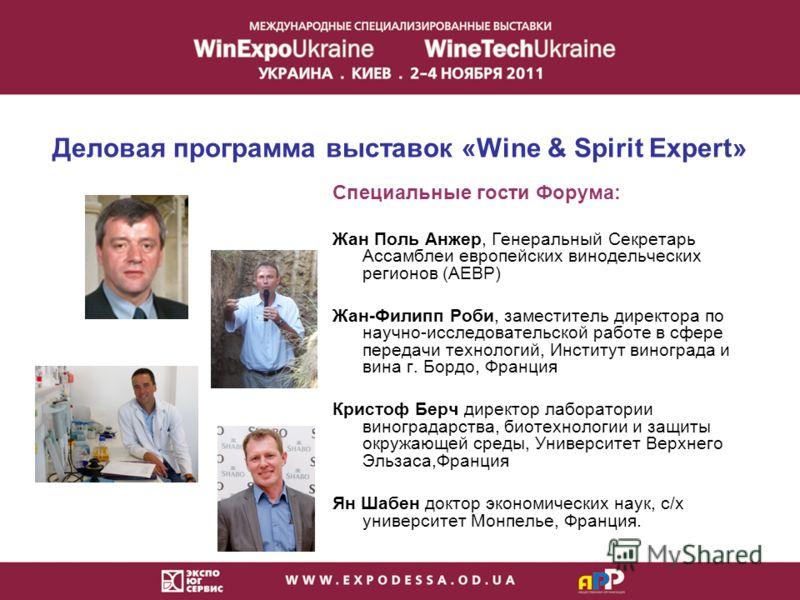 Специальные гости Форума: Жан Поль Анжер, Генеральный Секретарь Ассамблеи европейских винодельческих регионов (АЕВР) Жан-Филипп Роби, заместитель директора по научно-исследовательской работе в сфере передачи технологий, Институт винограда и вина г. Б
