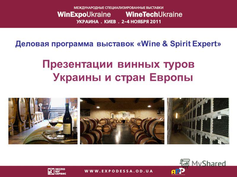 Презентации винных туров Украины и стран Европы Деловая программа выставок «Wine & Spirit Expert»