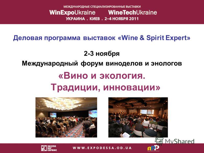 2-3 ноября Международный форум виноделов и энологов «Вино и экология. Традиции, инновации» Деловая программа выставок «Wine & Spirit Expert»