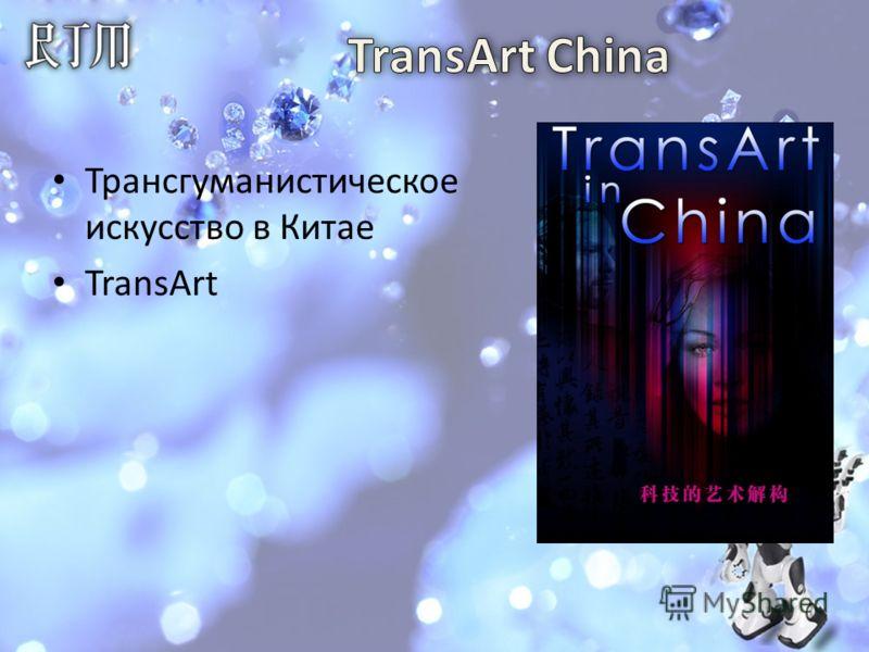 Трансгуманистическое искусство в Китае TransArt