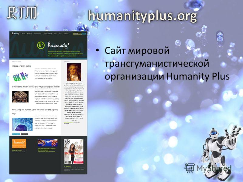 Сайт мировой трансгуманистической организации Humanity Plus