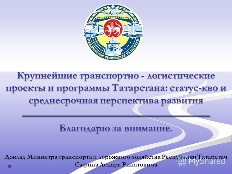 Доклад Министра транспорта и дорожного хозяйства Республики Татарстан Сафина Ленара Ринатовича 20