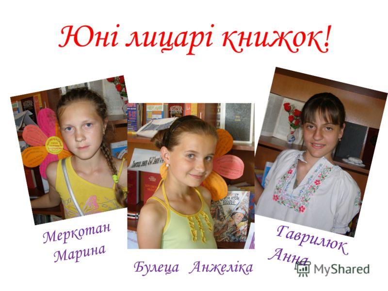 Юні лицарі книжок! Меркотан Марина Булеца Анжеліка Гаврилюк Анна