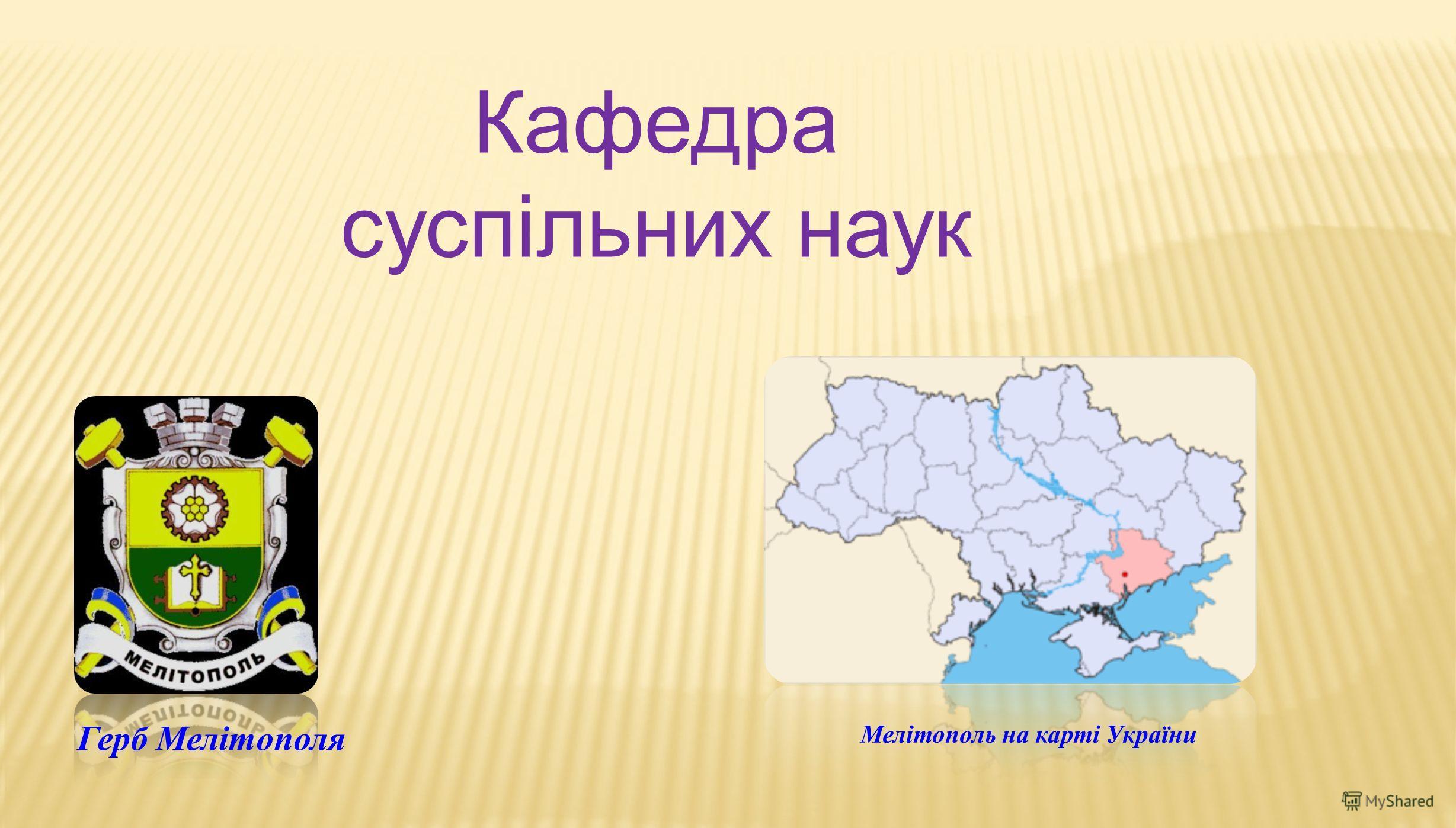 Кафедра суспільних наук Герб Мелітополя Мелітополь на карті України