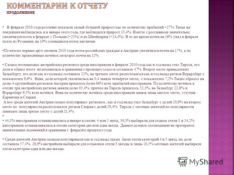 В феврале 2010 года россияне показали самый большой прирост как по количеству прибытий +27%. Такая же тенденция наблюдалась и в январе этого года, где наблюдался прирост 13,4%. Вместе с россиянами значительно увеличился поток в феврале у Польши (+23%