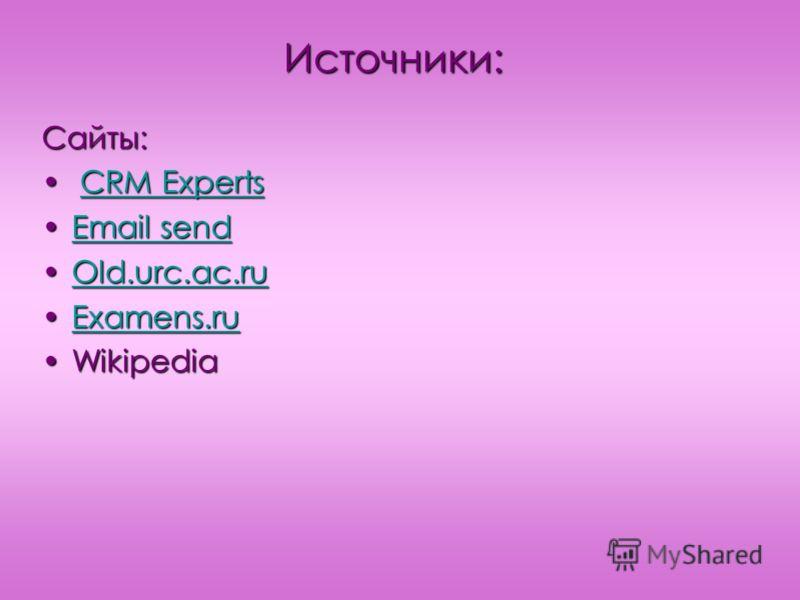 Источники: Сайты: CRM Experts CRM ExpertsCRM ExpertsCRM Experts Email sendEmail sendEmail sendEmail send Old.urc.ac.ruOld.urc.ac.ruOld.urc.ac.ru Examens.ruExamens.ruExamens.ru WikipediaWikipedia