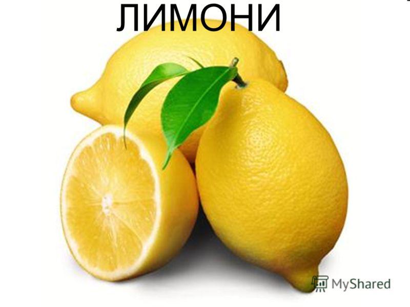 ЛИМОНИ