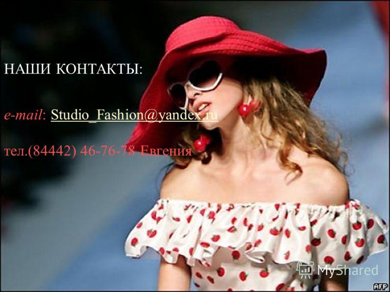 e-mail: Studio_Fashion@yandex.ruStudio_Fashion@yandex.ru тел.(84442) 46-76-78 Евгения НАШИ КОНТАКТЫ: