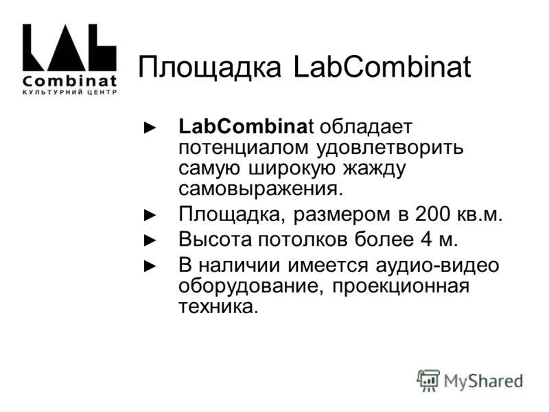 Площадка LabCombinat LabСombinat обладает потенциалом удовлетворить самую широкую жажду самовыражения. Площадка, размером в 200 кв.м. Высота потолков более 4 м. В наличии имеется аудио-видео оборудование, проекционная техника.