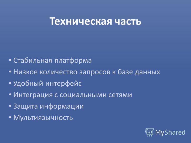 Техническая часть Стабильная платформа Низкое количество запросов к базе данных Удобный интерфейс Интеграция с социальными сетями Защита информации Мультиязычность