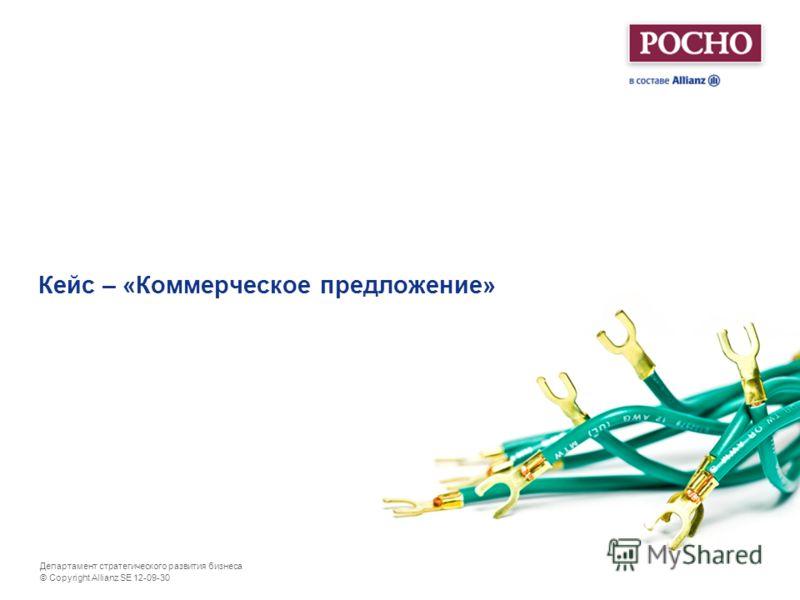 16 Департамент стратегического развития бизнеса Кейс – «Коммерческое предложение» © Copyright Allianz SE 12-07-01