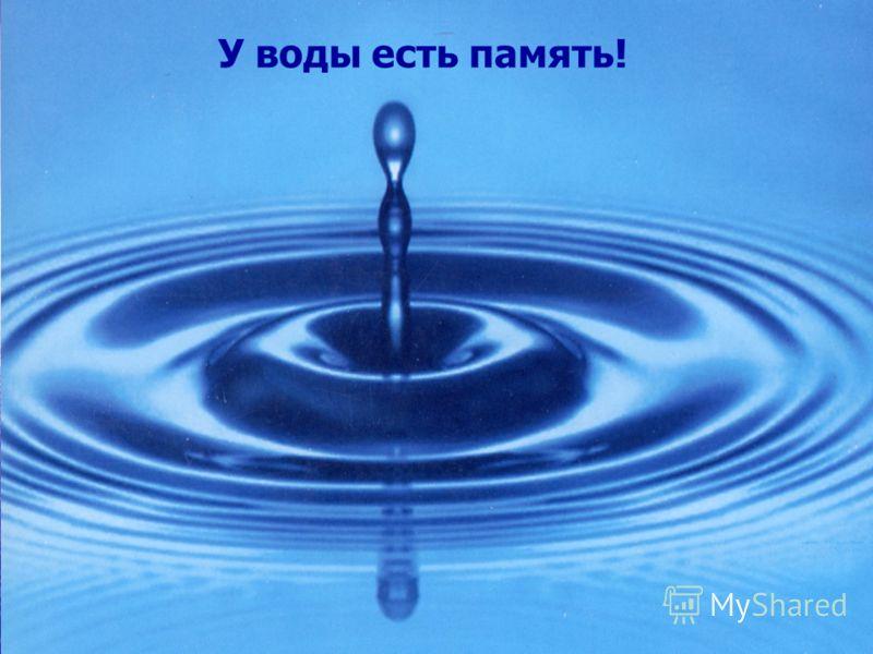 У воды есть память!