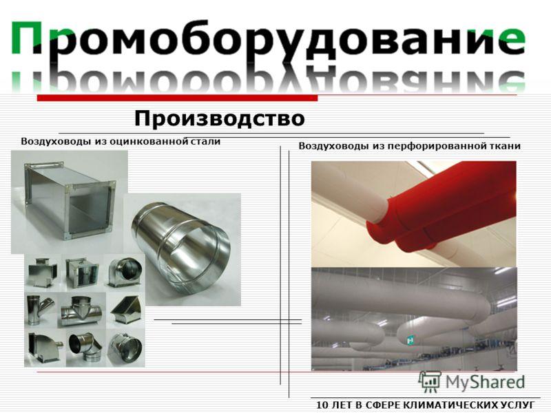 Производство Воздуховоды из оцинкованной стали Воздуховоды из перфорированной ткани