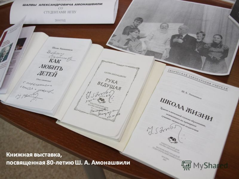 Книжная выставка, посвященная 80-летию Ш. А. Амонашвили