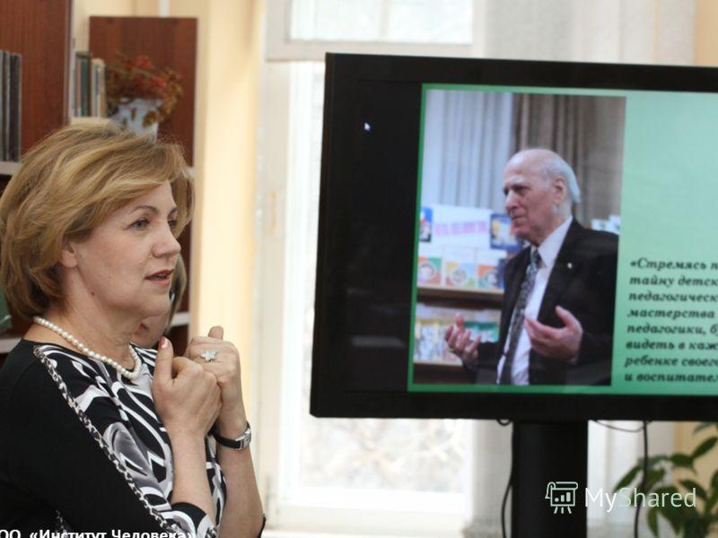 Президент РОО «Институт Человека» Наталь Петровна Толоконская