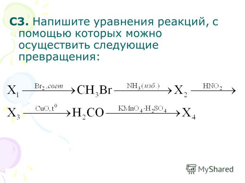 С3. Напишите уравнения реакций, с помощью которых можно осуществить следующие превращения: