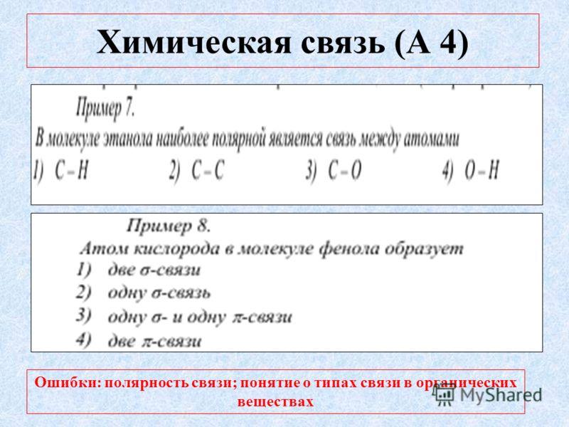 Химическая связь (А 4) Ошибки: полярность связи; понятие о типах связи в органических веществах
