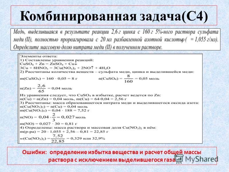 Комбинированная задача(С4) Ошибки: определение избытка вещества и расчет общей массы раствора с исключением выделившегося газа