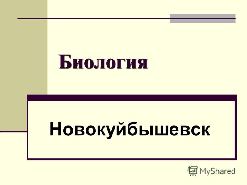 Биология Новокуйбышевск